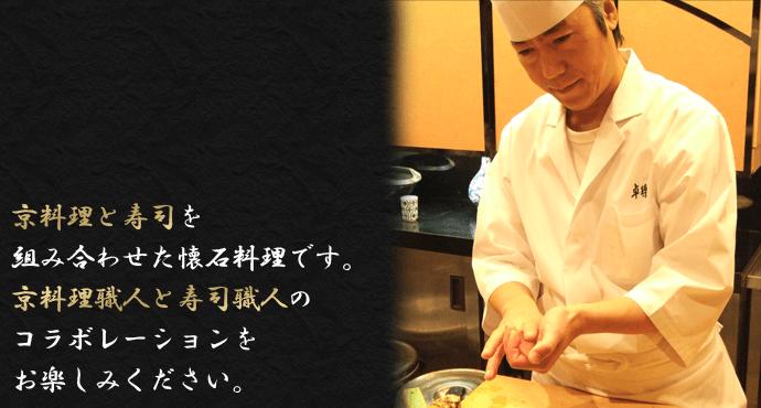 京料理と寿司を組み合わせた懐石料理です。京料理職人と寿司職人のコラボレーションをお楽しみください。